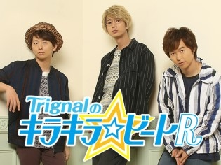 #184「Trignal的、年末年始の過ごし方」 Trignalのキラキラ☆ビートR