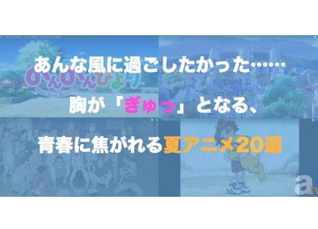 胸が「ぎゅっ」となる、青春に焦がれる夏アニメ20選
