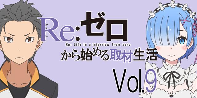 アニメ『リゼロ』水瀬いのりさんの一言で小林裕介さんが心折れる!?