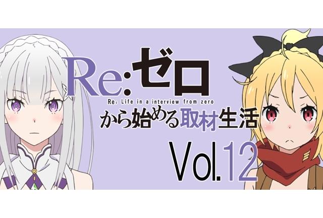 『リゼロ』高橋李依さん&赤﨑千夏さん、13話でのスバルへの想い