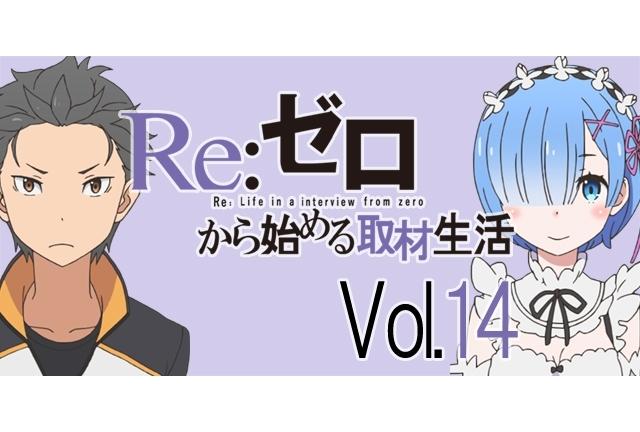 TVアニメ『リゼロ』エミリアorレム、小林裕介さんが選ぶヒロイン