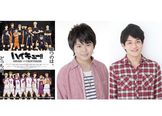 『ハイキュー!!』第3期インタビュー【村瀬歩さん&石川界人さん】