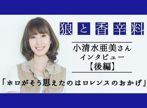 『狼と香辛料』10周年記念・小清水亜美さんインタビュー【後編】
