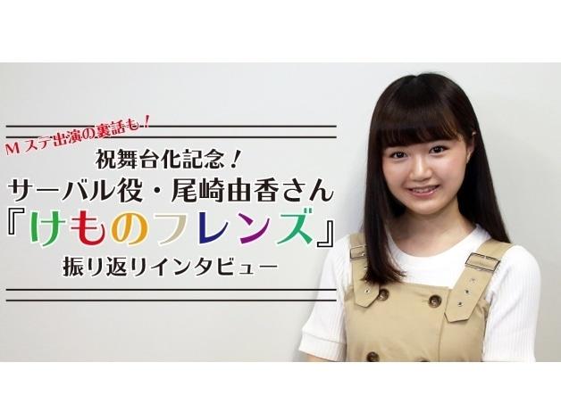 サーバル役・尾崎由香さん「けものフレンズ」振り返りインタビュー