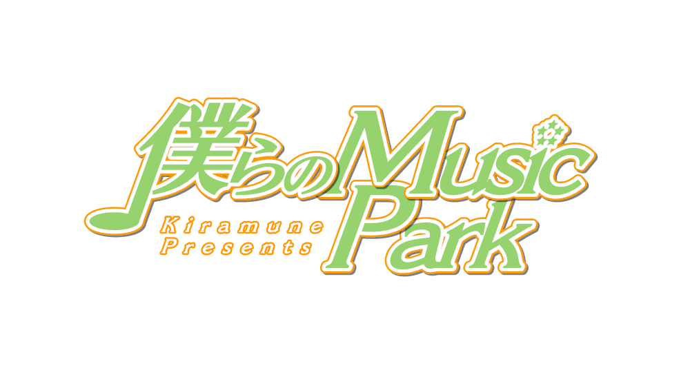 #53「『僕らのMusic Park THE PICNIC 2020 Winter』昼公演の模様をお届け!」 Kiramune Presents 僕らのMusic Park
