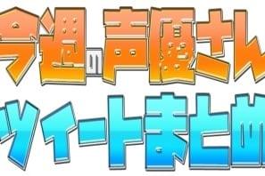『艦これ』鎮守府第二次瑞雲祭り出演声優ツイートまとめ!