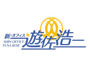 第91回 新・オフィス遊佐浩二