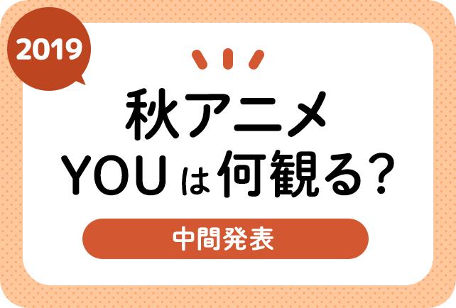 2019秋アニメ(来季10月)おすすめランキングまとめ! 中間発表!(9月20更新)