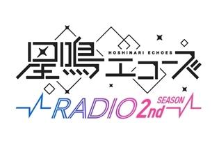 星鳴エコーズ RADIO