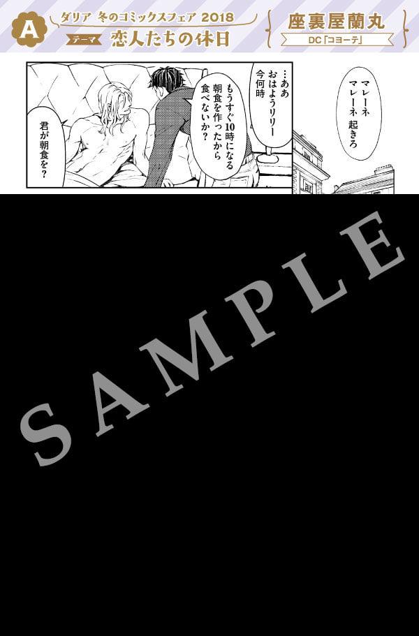 ダリアコミックス「Blue Lust1」発売記念 ひなこ先生のサイン会が6月28日(日)にアニメイト新宿にて開催!-2