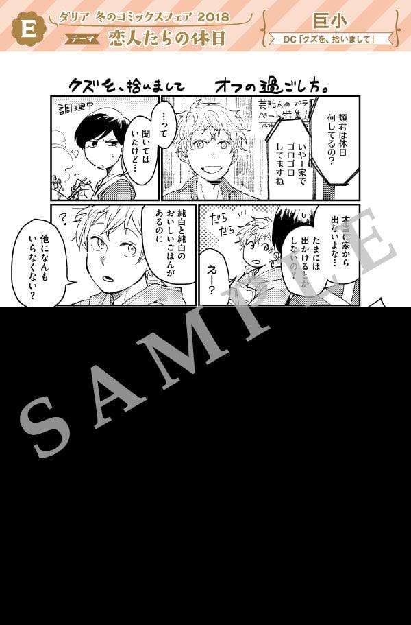 ダリアコミックス「Blue Lust1」発売記念 ひなこ先生のサイン会が6月28日(日)にアニメイト新宿にて開催!-11