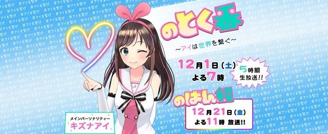 バーチャルYouTuber・キズナアイのオリジナル楽曲9週連続リリース、ラストとなる「mirai(Prod. ☆Taku Takahashi)」が本日リリース-4
