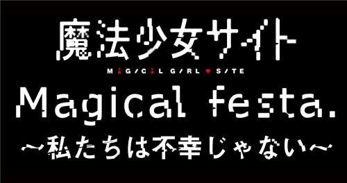 10人の魔法少女たちがさまざまなゲームで対決! 「アニメ『魔法少女サイト 』Magical festa. ~私たちは不幸じゃない~」昼の部レポート-3