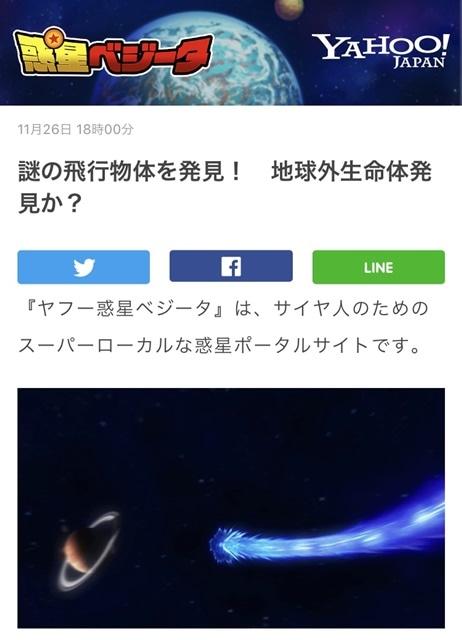 映画『ドラゴンボール超 ブロリー』 公開から1ヶ月しても衰えない人気はなぜ!? 5つのオススメ見どころまとめで解説!-3