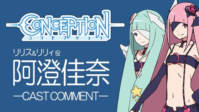 CONCEPTION-1