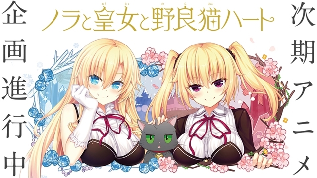 『ノラと皇女と野良猫ハート』第9話より、先行場面カット&あらすじ到着! 女の子たちの刺激的なカットが満載-1