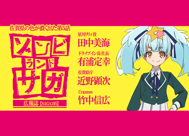 『ゾンビランドサガ』佐賀県の色が濃く出た第5話田中美海さん&関係者たちで語る【連載】