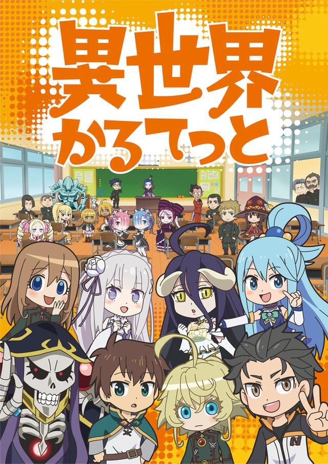 2019春アニメ(今期4月)おすすめランキングまとめ! 全体&男女別に紹介-8