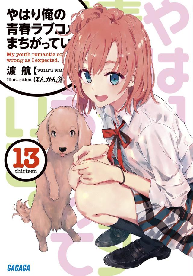 【小説】やはり俺の青春ラブコメはまちがっている。(13)
