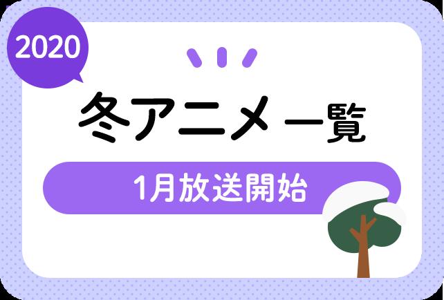 2020年 冬アニメ一覧 1月放送開始