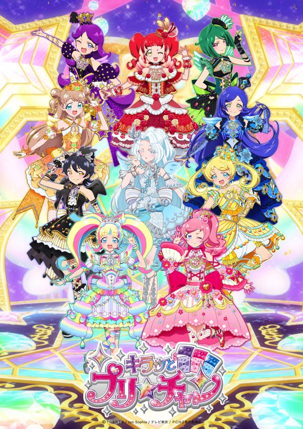 キラッとプリ☆チャン シーズン2