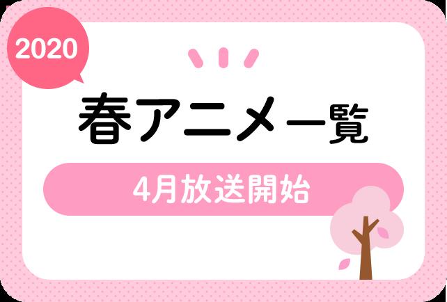 2020年春アニメ一覧 4月放送開始