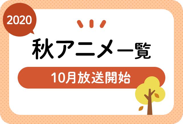 2020年秋アニメ一覧 10月放送開始