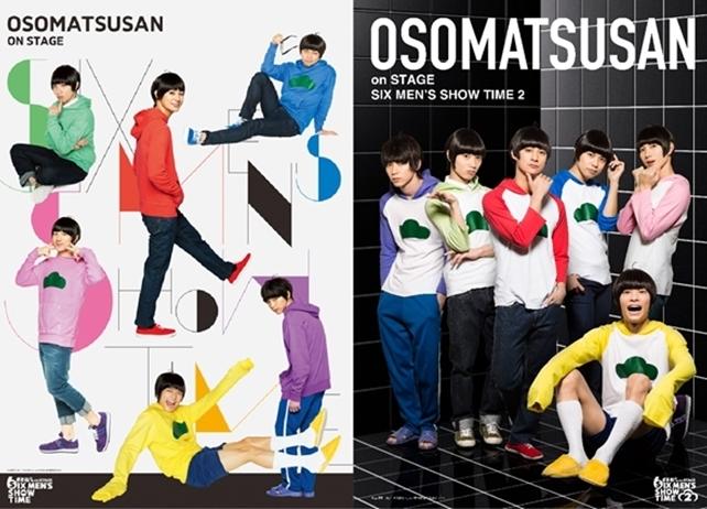 舞台版『おそ松さん』BD&DVDが2019年3月29日に発売