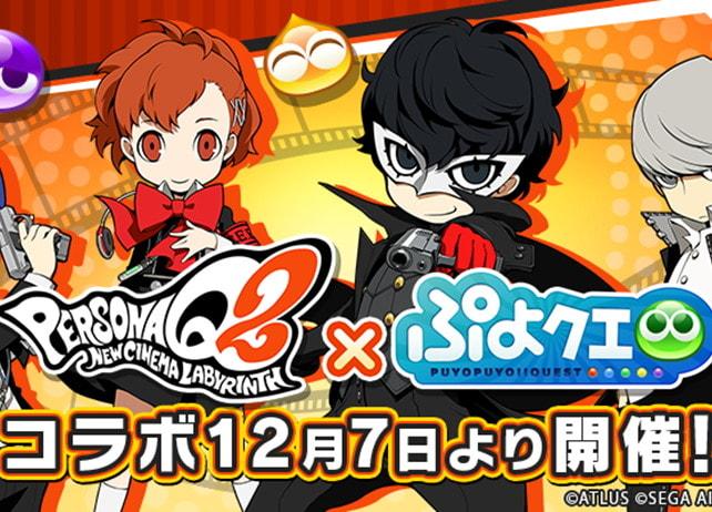 『ぷよクエ』と『ペルソナQ2』のコラボイベントが12月7日スタート