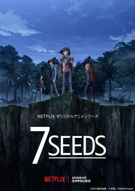 『7SEEDS』田村由美さんが描く累計600万部超の人気作がNetflix独占配信にて2019年4月アニメ化決定-1