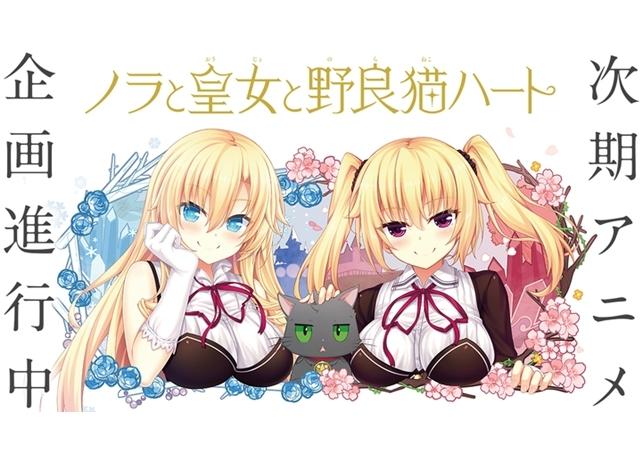 『ノラとと』次期アニメ化企画が進行中!