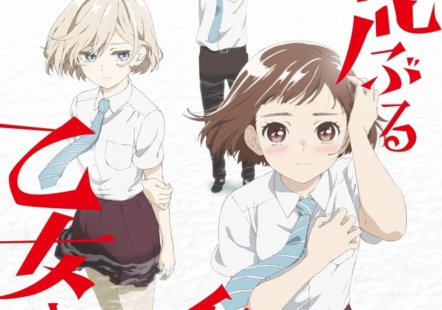 『荒ぶる季節の乙女どもよ。』TVアニメ化決定!