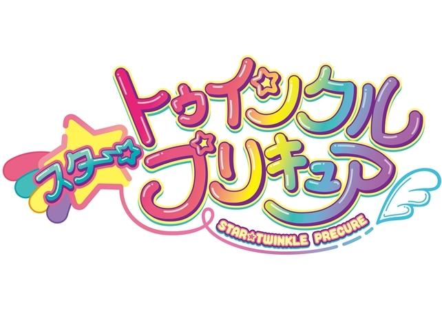 『スター☆トゥインクルプリキュア』2019年春スタート!