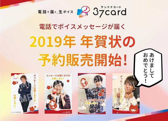 井上和彦・小野友樹ら人気声優の2019年年賀状が予約販売スタート!