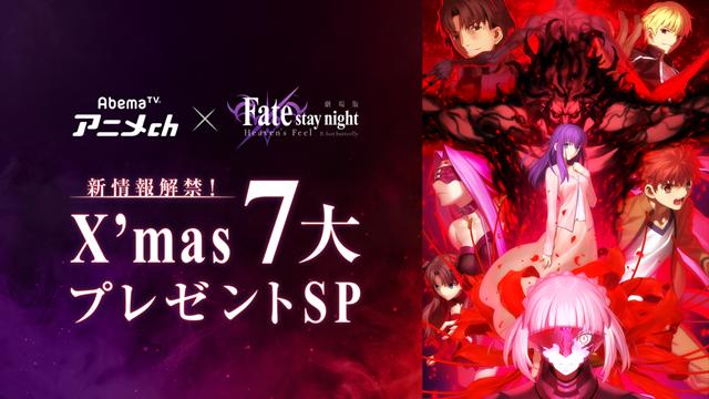 劇場版「Fate/stay night [Heaven's Feel]」Ⅱ.lost butterfly 下屋則子さん×浅川悠さんインタビュー 「行けー! ライダー!」なシーンもやってみたい【連載第6回・最終回】-5