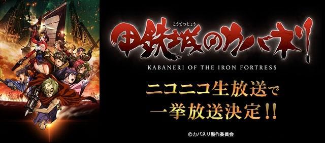 最新作映画『甲鉄城のカバネリ〜海門決戦〜』が2018年に公開決定! 劇場公開に先駆けて公式アプリもリリース!-1