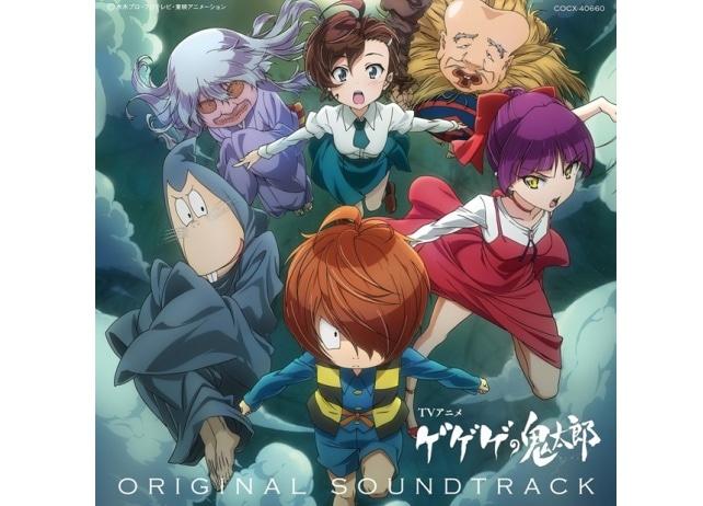 『ゲゲゲの鬼太郎』第6期のOSTが、12月19日発売決定!