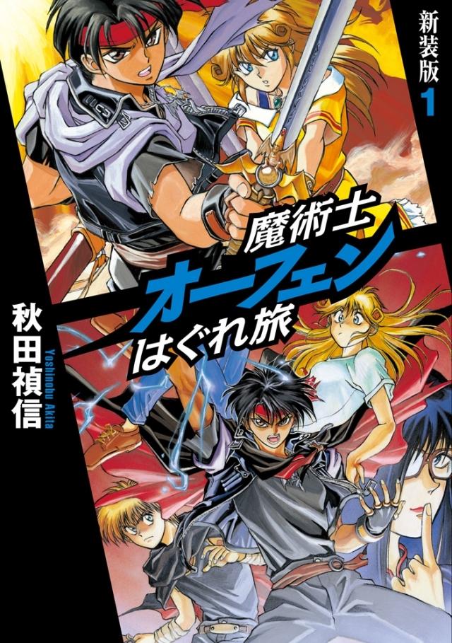 【小説】魔術士オーフェン はぐれ旅 新装版(1)