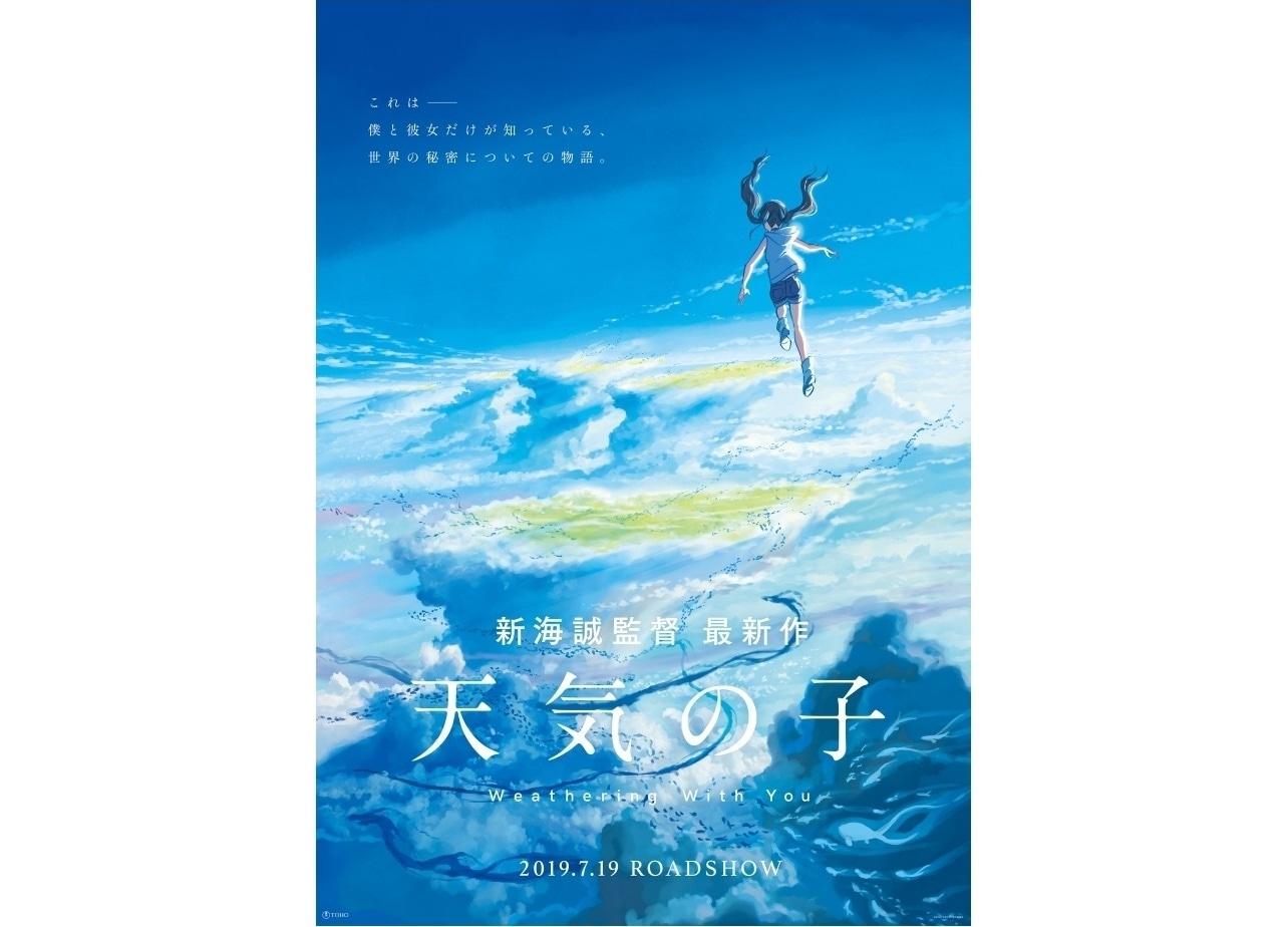 新海誠監督、最新作映画『天気の子』が2019年7月19日に公開決定!