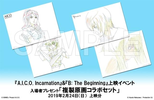 『A.I.C.O. Incarnation』&『B: The Beginning』のコラボ上映イベントが2019年1月に開催! コラボイラスト&入場者プレゼントが公開