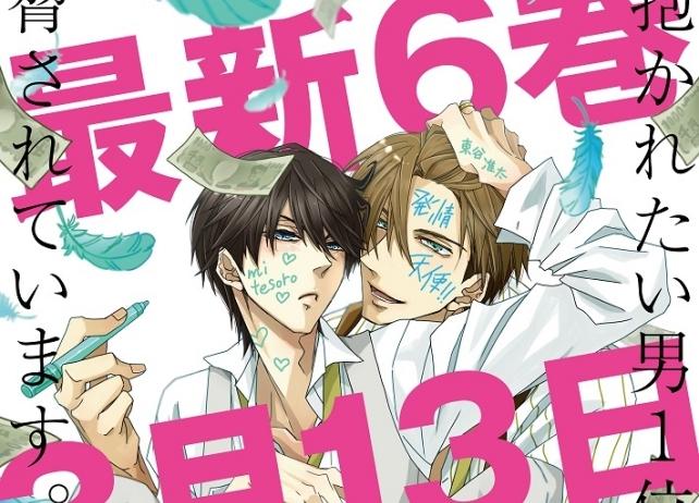 『だかいち』の「紅葉鬼」が舞台化決定!最新コミックス第6巻が2019年3月13日発売