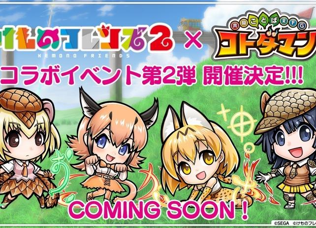 『共闘ことば RPG コトダマン』×『けもフレ2』とのコラボ第2弾が開催決定!