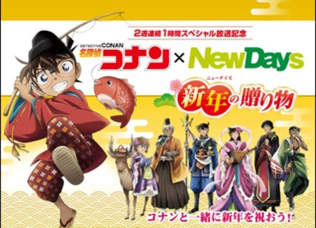 『名探偵コナン』×NewDaysのコラボキャンペーンが開催決定!