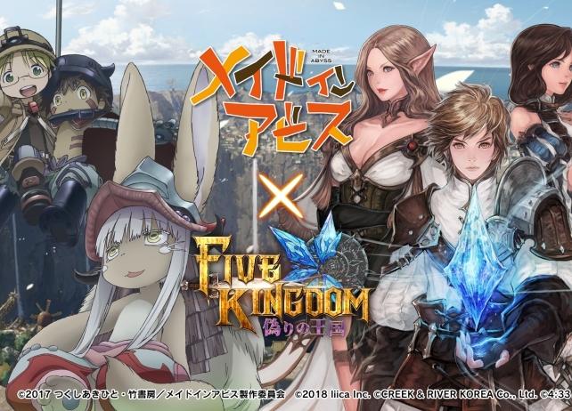 『メイドインアビス』×アプリ『ファイブキングダム―偽りの王国―』のコラボが開始!