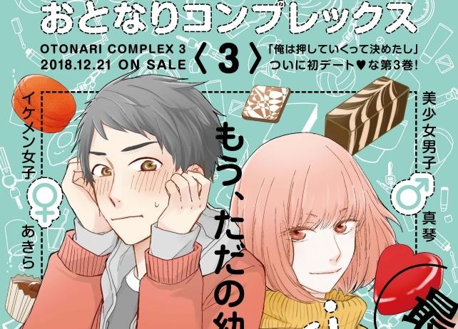 幼なじみむずキュンLOVE『おとなりコンプレックス』待望の最新3巻が発売中!