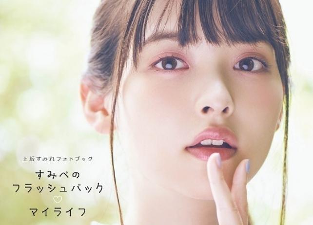 声優・上坂すみれの最新フォトブックが自身の誕生日である12/19に発売決定!