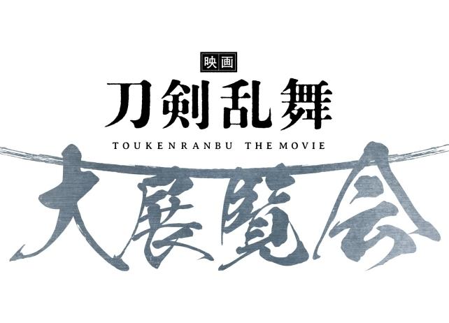 『映画 刀剣乱舞』大展覧会が東京・京都・愛知の3都市で開催決定!