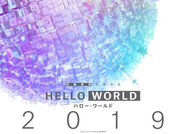 豪華スタッフ陣によるオリジナル劇場アニメ『HELLO WORLD』が2019年に公開決定!