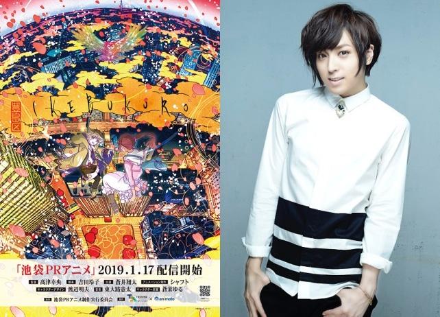 声優・蒼井翔太さん出演の「池袋PRアニメ」が1/17配信決定&予告編CMなどが公開