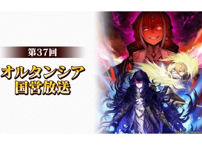 『オルサガ』新章予告PVなどが解禁!「第37回 オルタンシア国営放送」まとめ
